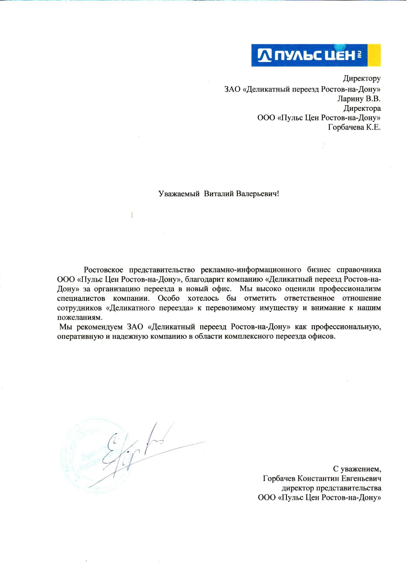 Благодарственное письмо от ООО «Пульс Цен Ростов-на-Дону»