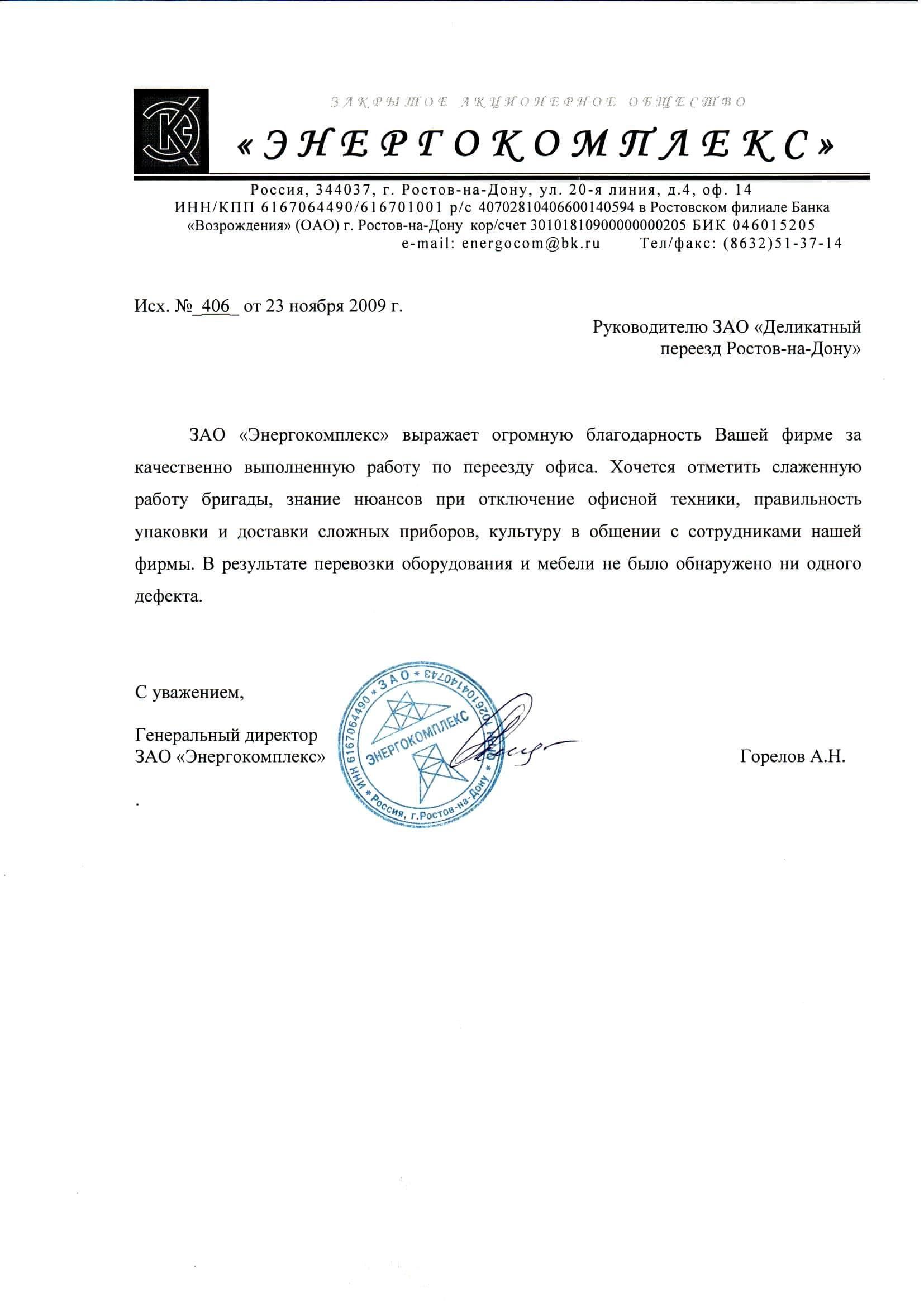 Благодарственное письмо от ЗАО Энергокомплекс