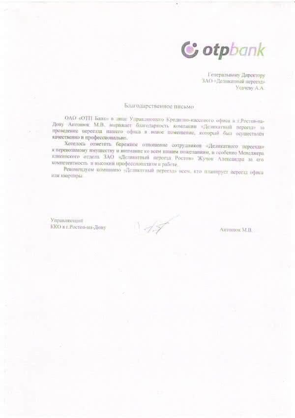 Благодарственное письмо от ОТП Банк