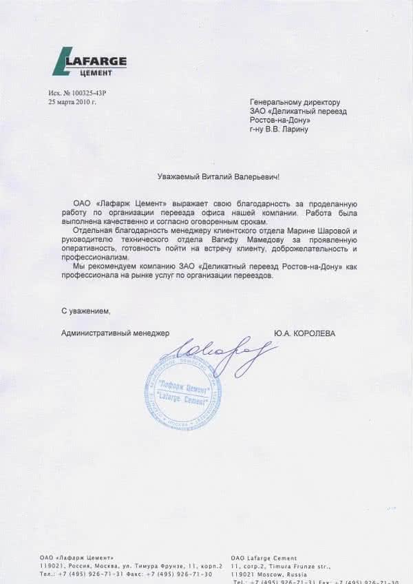 Благодарственное письмо от Лафарж Цемент
