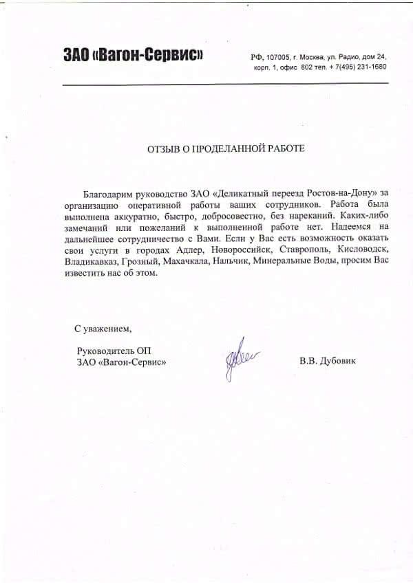 Благодарственное письмо от ЗАО «Вагон-Сервис»