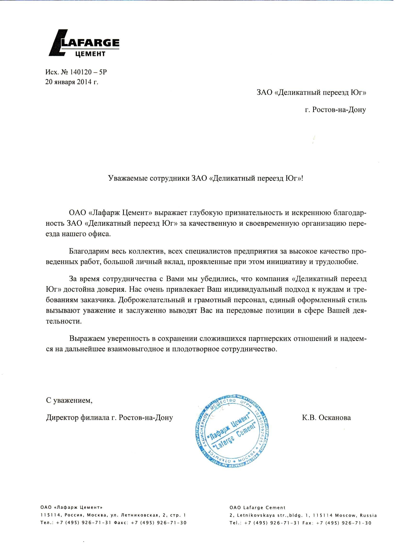 Благодарственное письмо от ОАО «Лафарж Цемент»