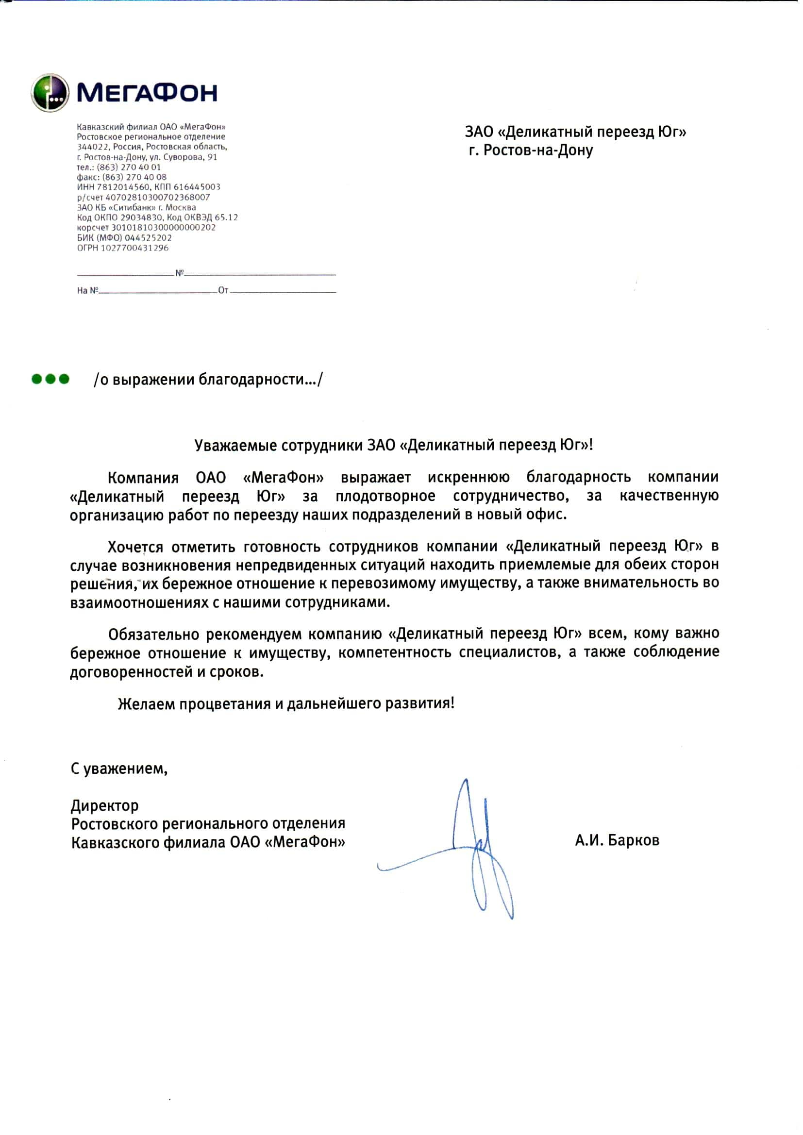 Благодарственное письмо от ОАО «МегаФон»