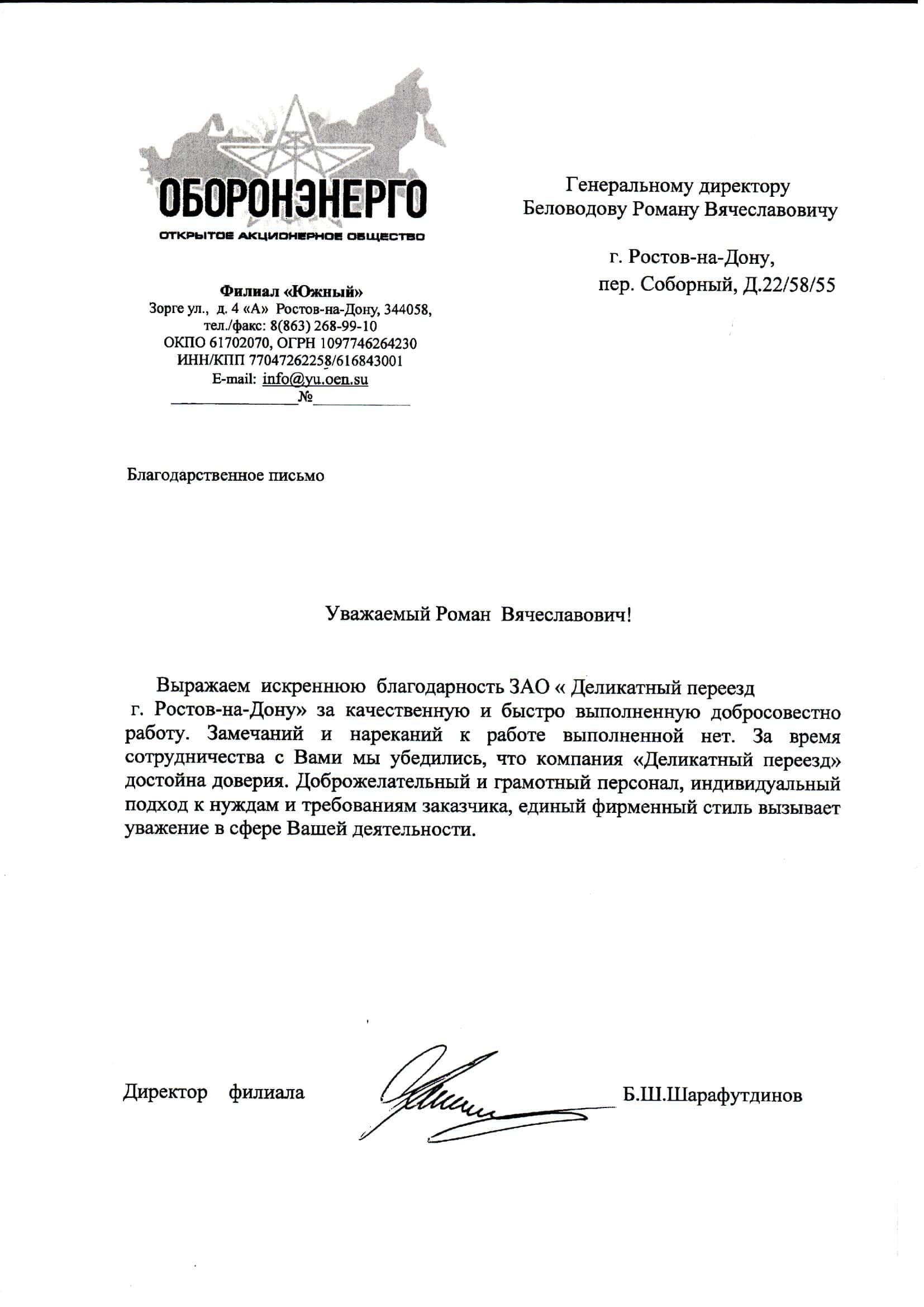 Благодарственное письмо от ОАО «Оборонэнерго»