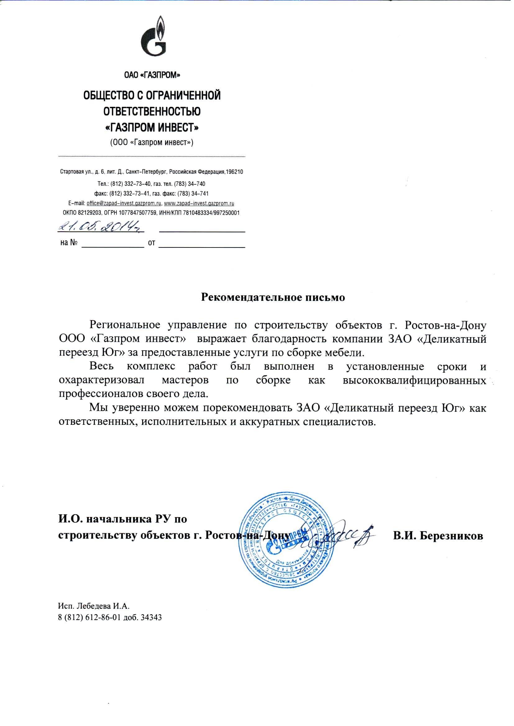 Рекомендательное письмо от ООО «Газпром инвест»