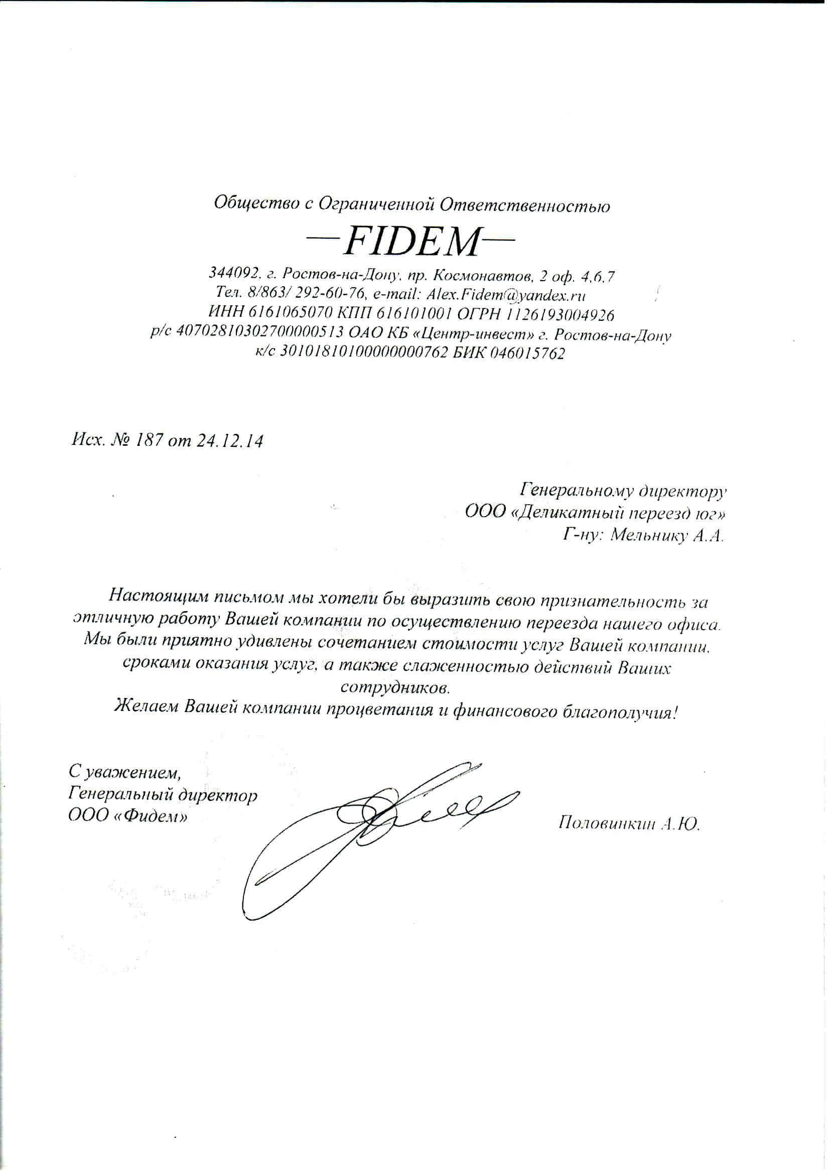 Благодарственное письмо от ООО «Фидем»