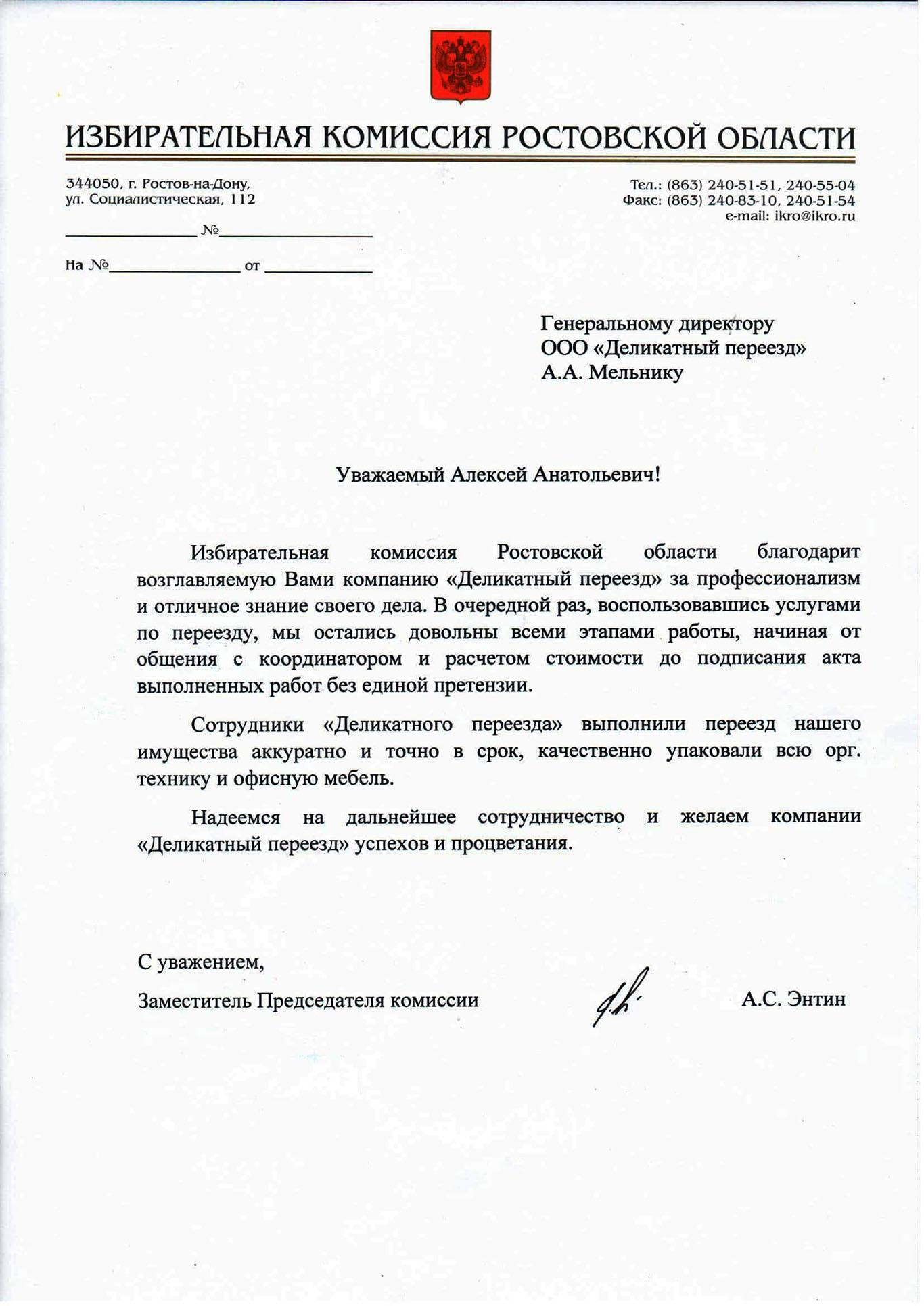 Благодарственное письмо от избирательной комиссии Ростовской области