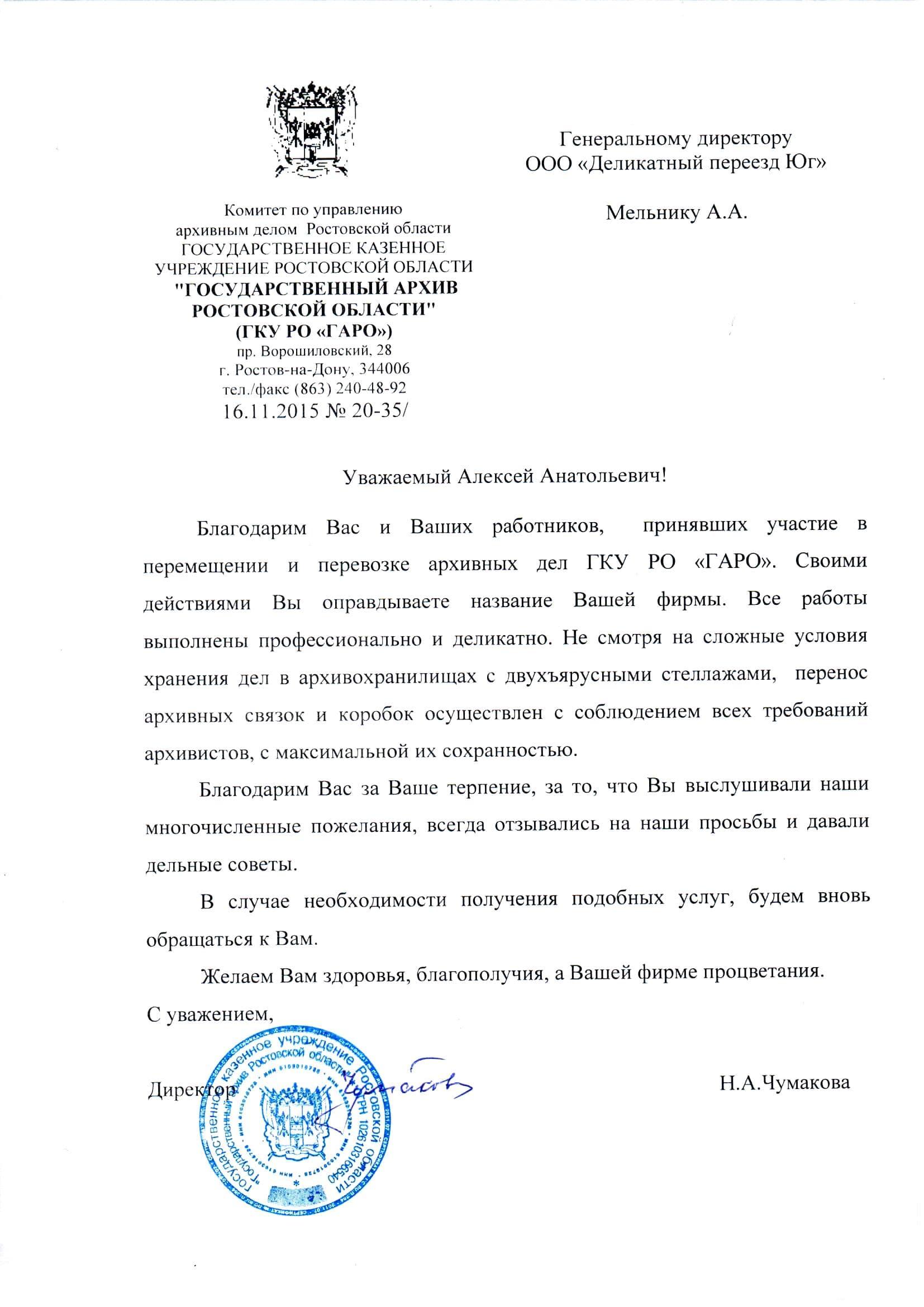 Благодарственное письмо от КГУ РО «ГАРО» (Государственного Архива Ростовской области)