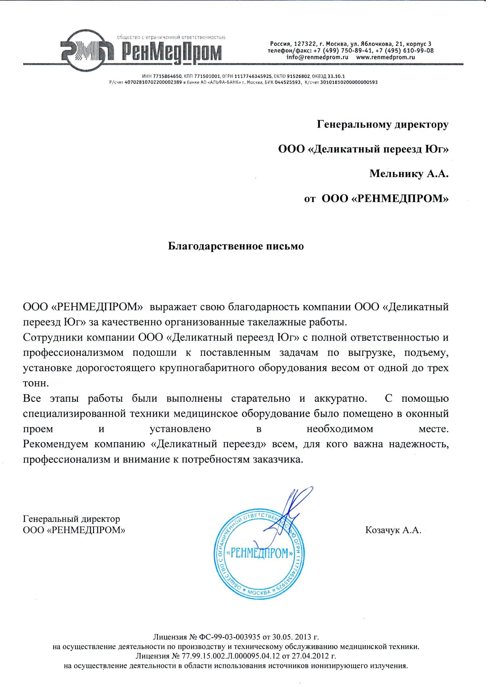 Благодарственное письмо от ООО «РЕНМЕДПРОМ»