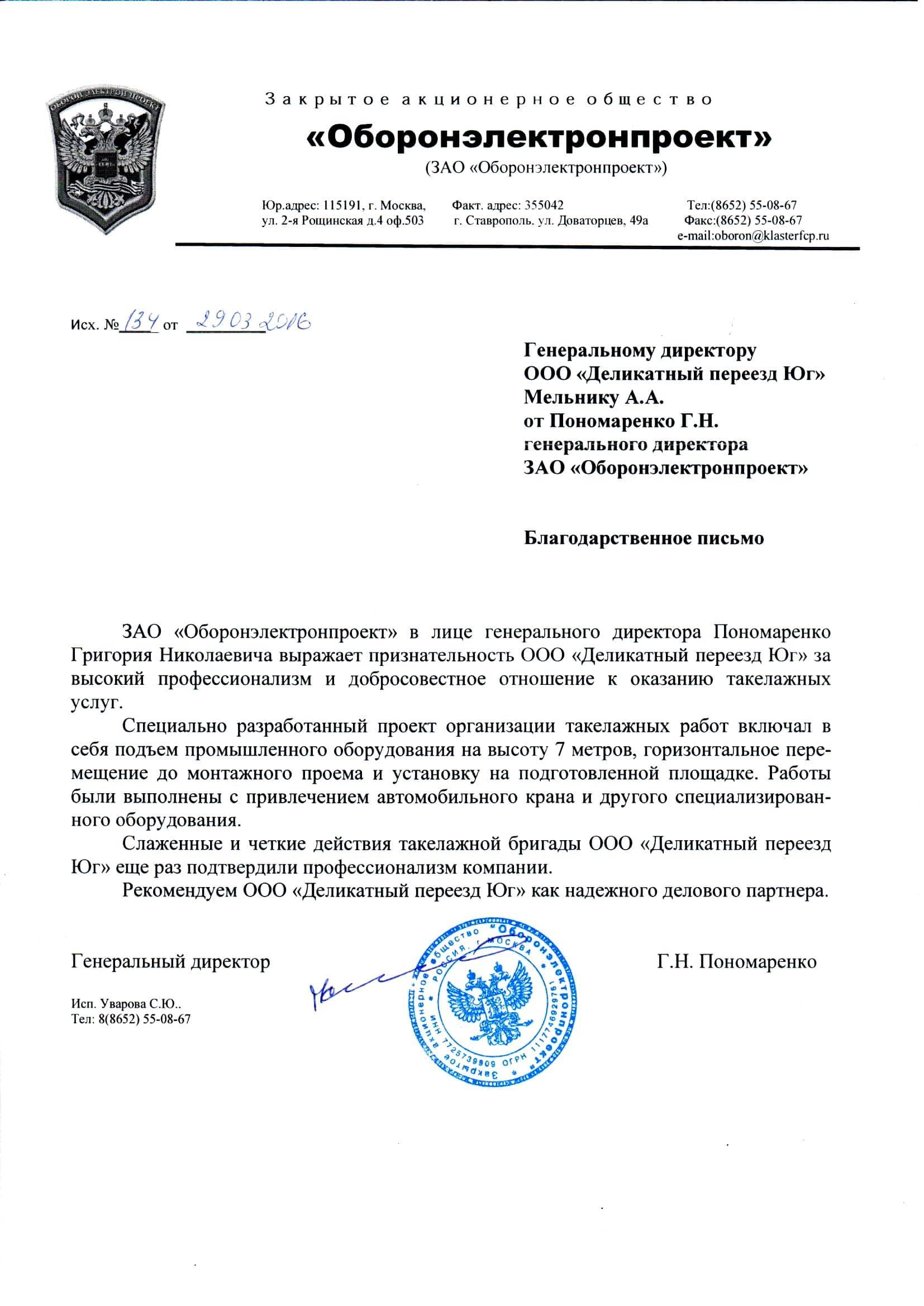 Благодарственное письмо от ЗАО «Оборонэлектронпроект»