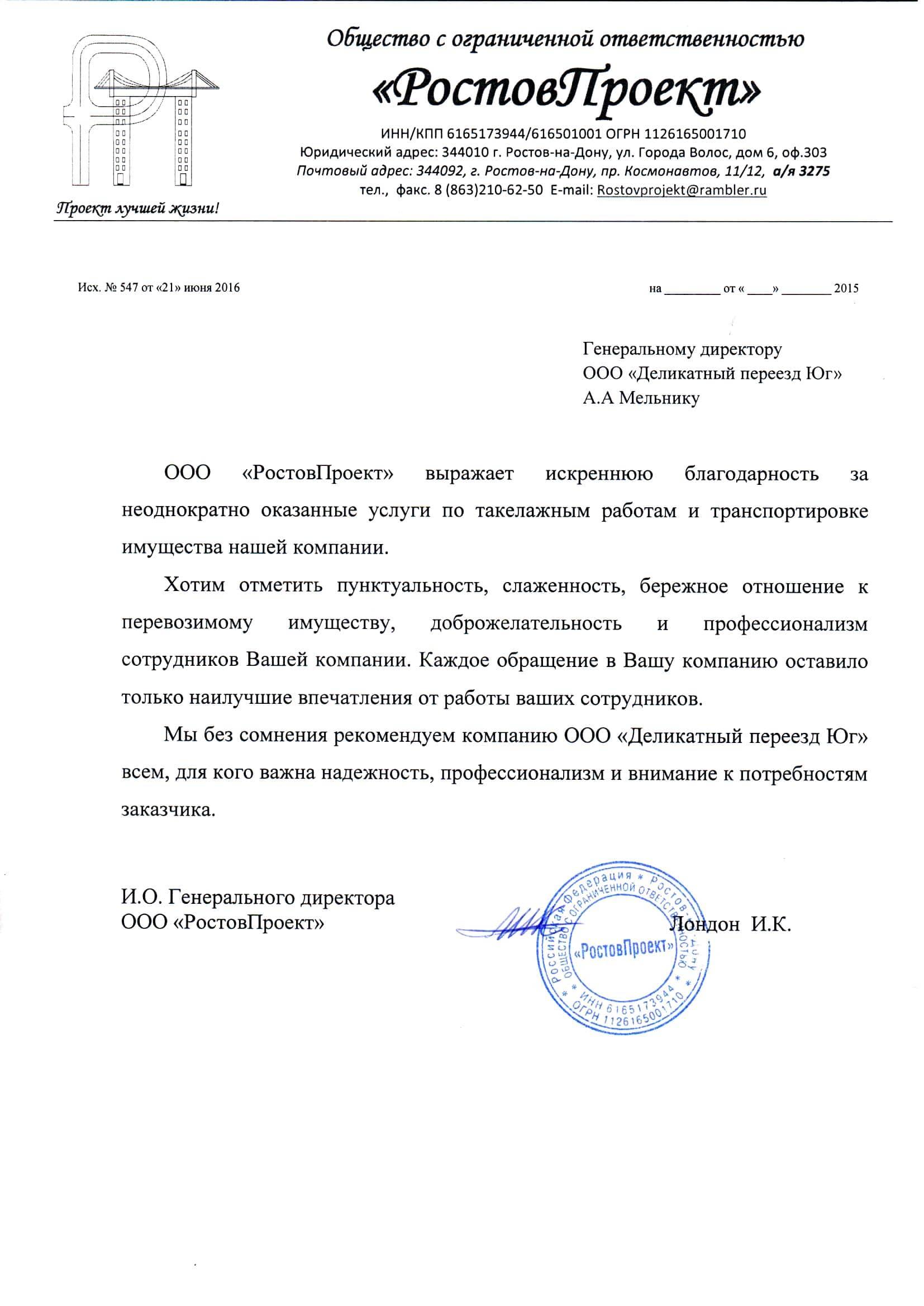 Благодарственное письмо от ООО «РостовПроект»