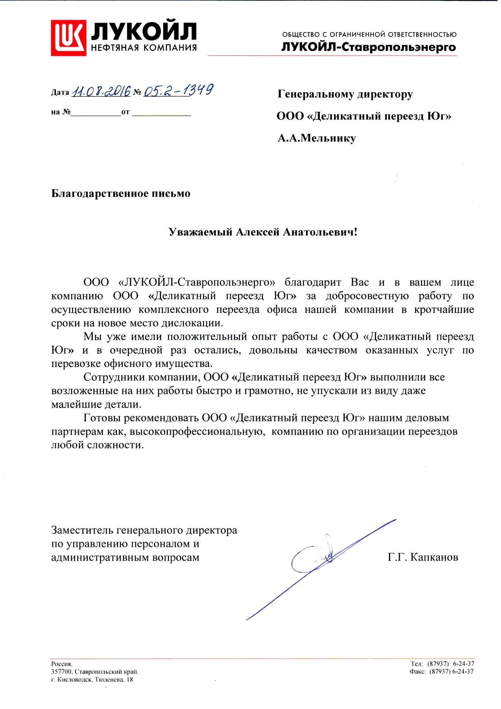 Благодарственное письмо от ООО «ЛУКОЙЛ-Ставропольэнерго»