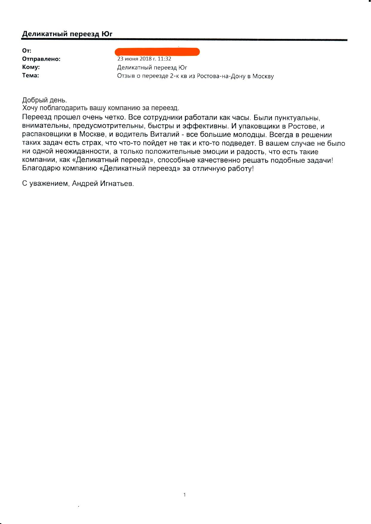 Отзыв о состоявшемся переезде 2-к квартиры из Ростова-на-Дону в Москву