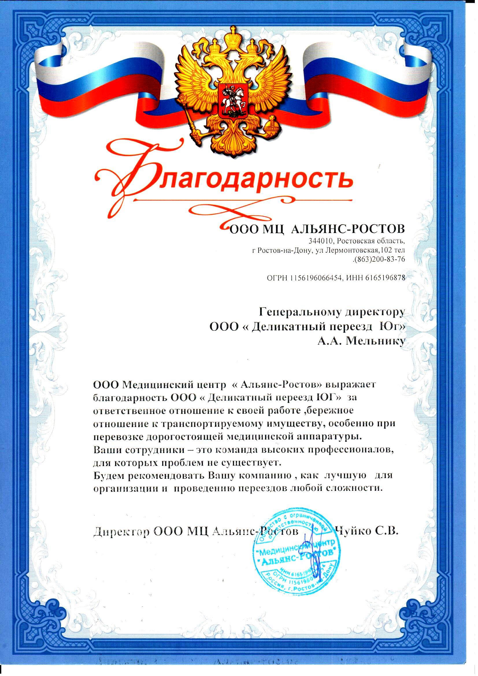 Благодарственное письмо от ООО МЦ «Альянс-Ростов»
