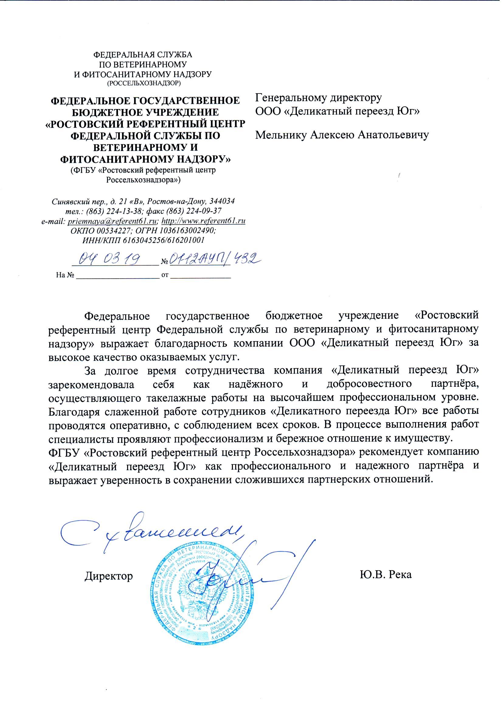 Благодарственное письмо от «Ростовский референтный центр Федеральной службы по ветеринарному и фитосанитарному надзору»