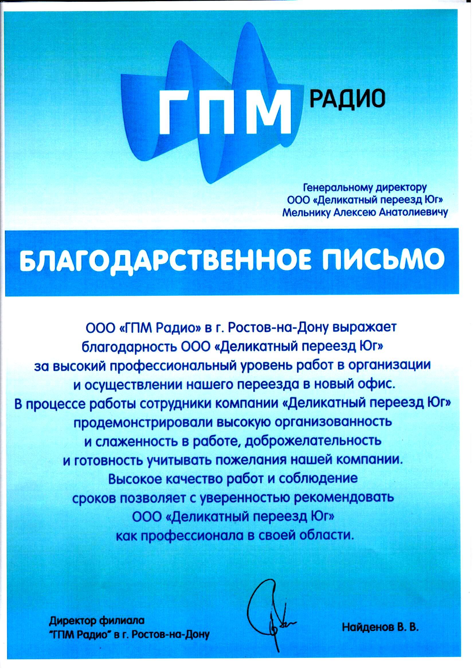 Благодарственное письмо от ООО «ГПМ Радио» в г. Ростов-на-Дону