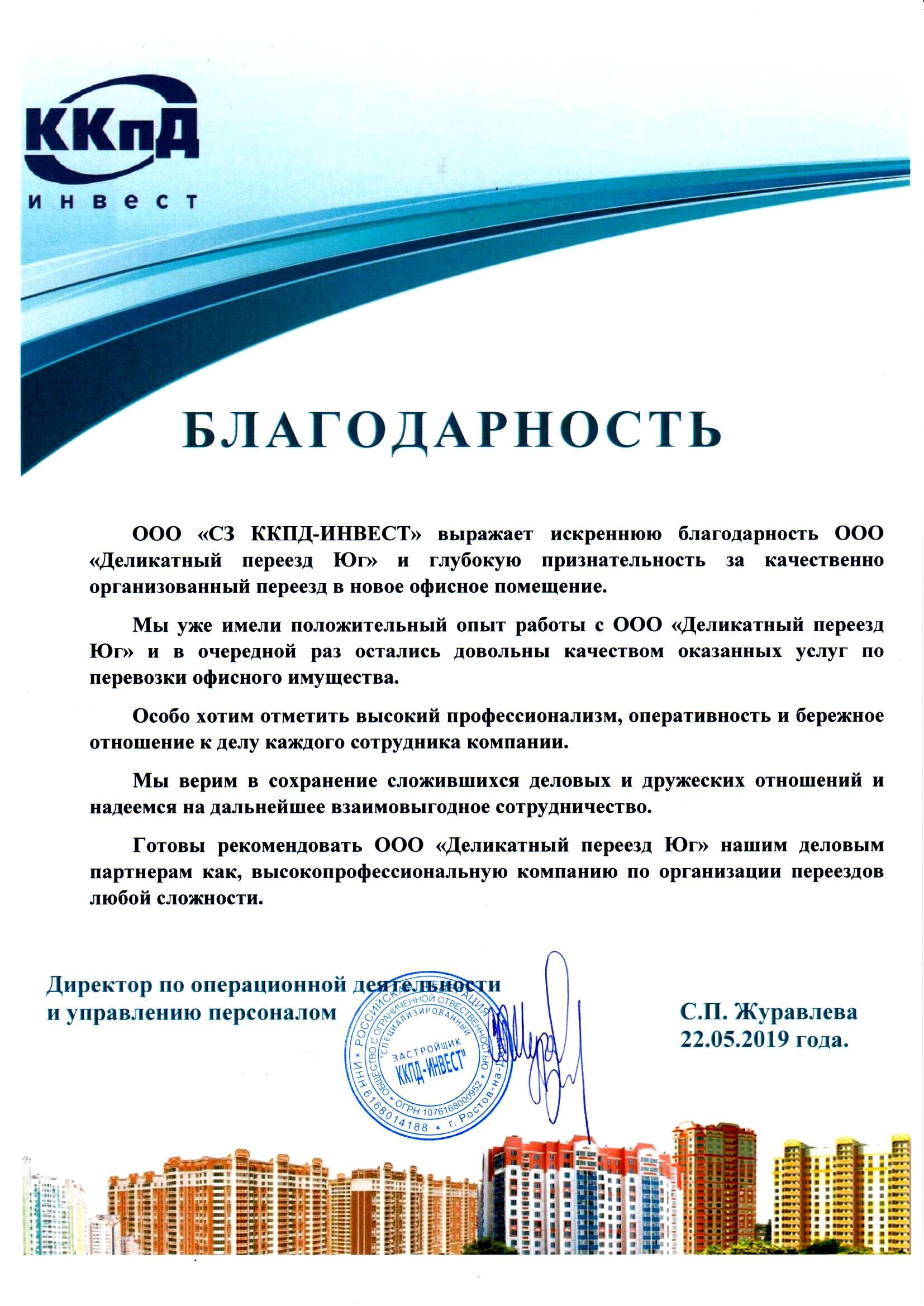 Благодарственное письмо от ООО «СЗ ККПД-ИНВЕСТ» в г. Ростов-на-Дону