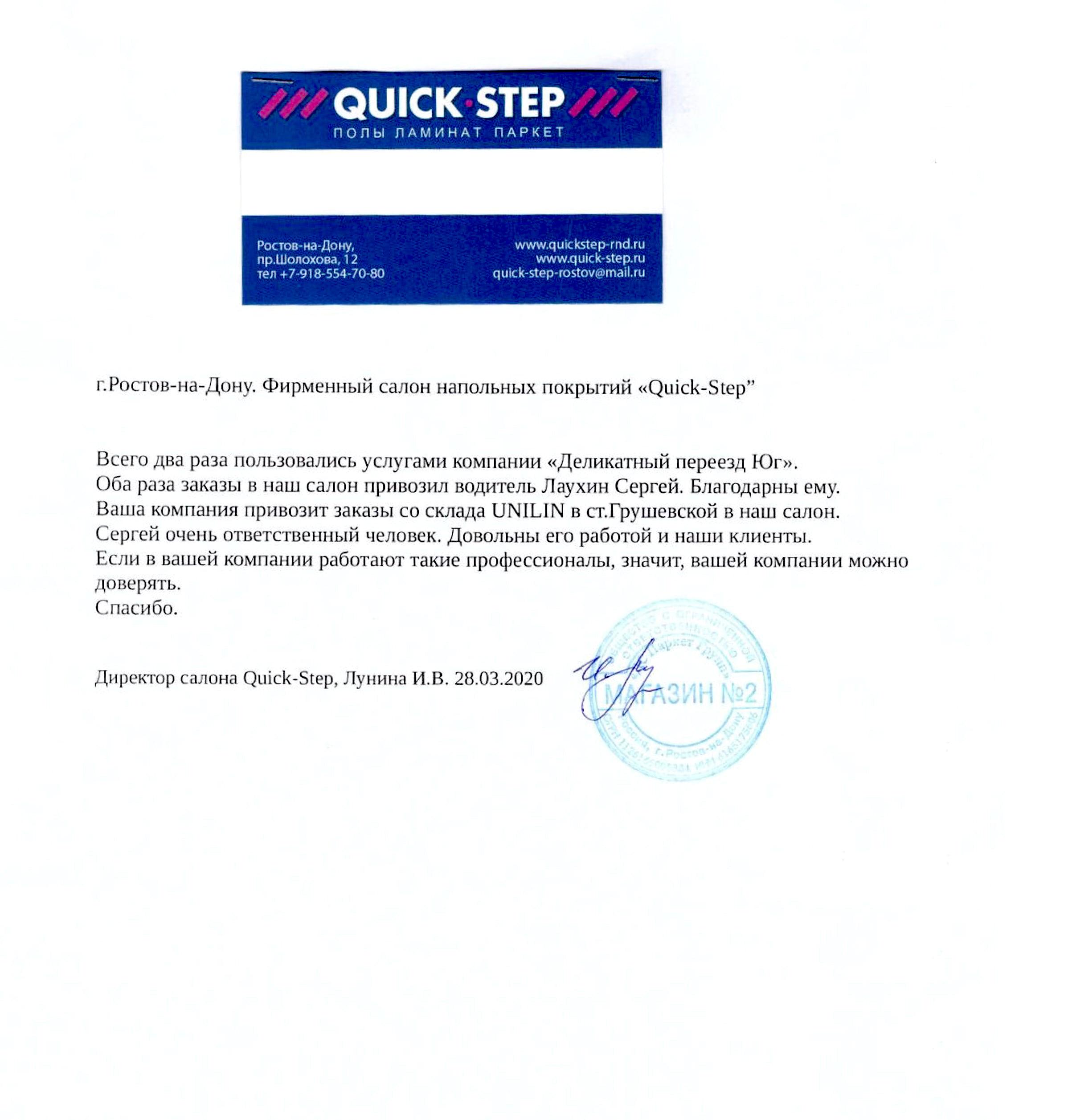 Благодарственное письмо от фирменного салона напольных покрытий Quick-Step г. Ростов-на-Дону